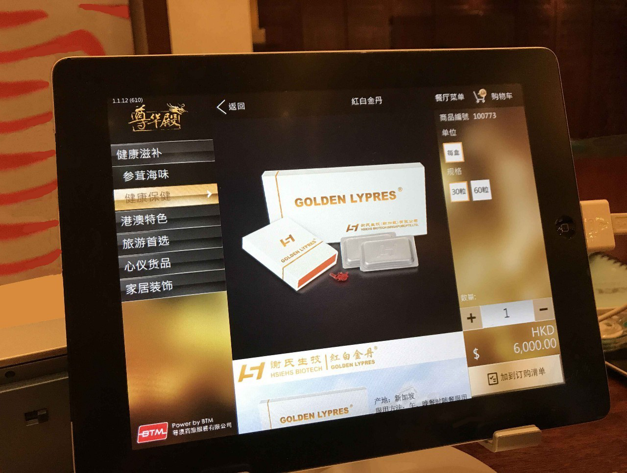 Launching of Golden Lypres® on Suncity VIP Clubs'E-Mall Shopping Platform in Macau